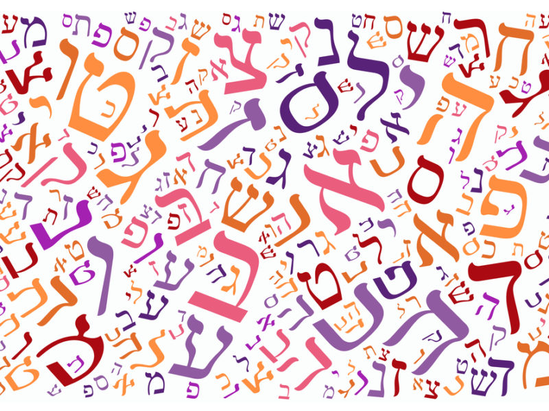 How Well Do You Know the Hebrew Names of God?