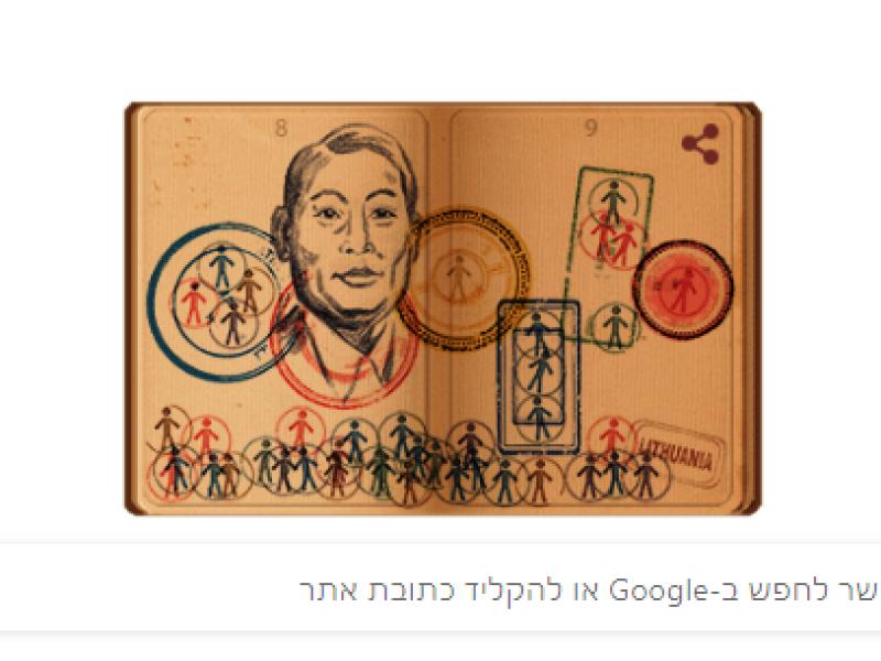 Google Honors Japanese Diplomat Who Saved Jews during Holocaust