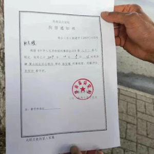 Pastor Geng Yimin's detention notice