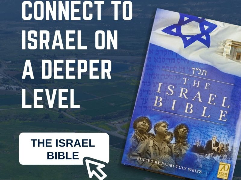 Connect to Israel on a Deeper Level with THE ISRAEL BIBLE